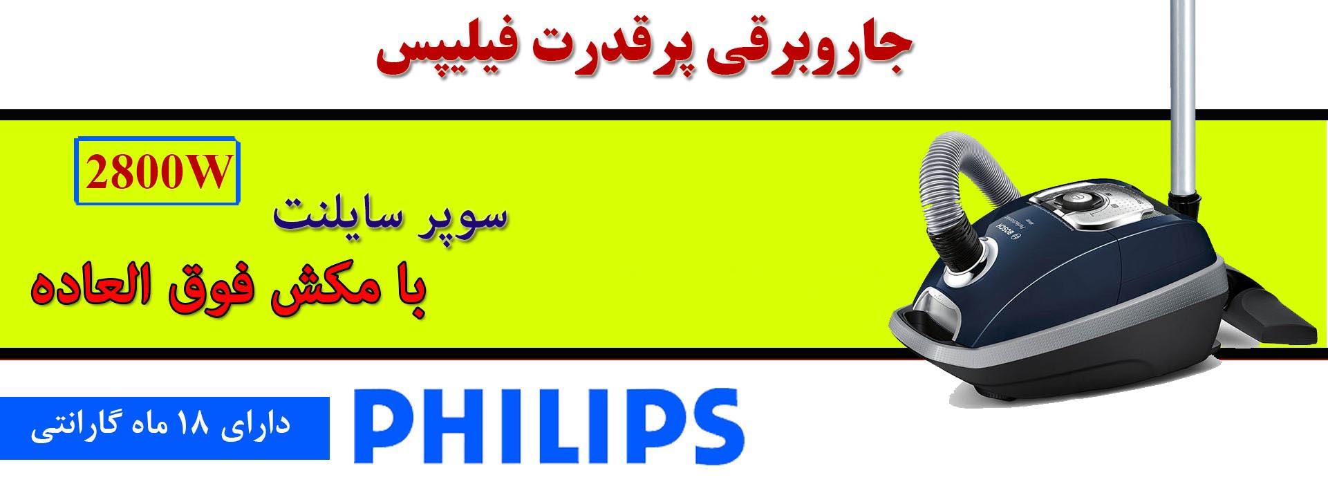 جاروبرقی فیلیپس