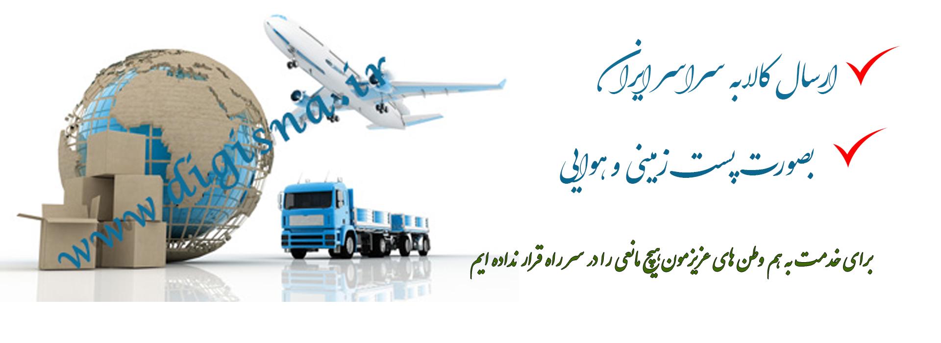 ارسال به تمام نقاط ایران